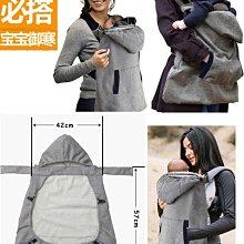 冬天必備 嬰兒保暖背帶披風 加厚擋風斗蓬 背巾防風披風 背帶防風蓋毯小毯抱毯 另有腰凳背帶