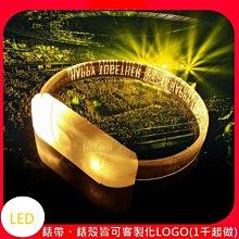 【塔克玩具】LED 導光手環(TPU) LED錶帶 夜跑手環 夜光手環 夜跑LED 客製化LOGO