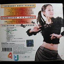 蕭亞軒 - 4U - 2001年維京版 - 附年曆與豪華寫真書 - 保存佳可讀取 - 81元起標   大606