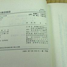 【阿公書房】人文/地理~許家屯香港回憶錄(上.下冊)~K2