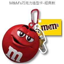 M&M's 巧克力造型悠遊卡-經典款 造型卡 2020全新空卡 超萌 超限量超可愛 捷運 公車 YouBike 瑪氏食品