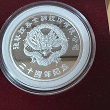 復華證券金融股份,20週年紀念幣,銀幣