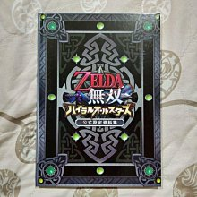 3DS 薩爾達無雙 海拉魯群星集結 純日限定版 已拆封