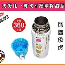 【T9store】日本進口 Snoopy (史努比) 一觸式不鏽鋼保溫瓶 (狗屋款式) (360ml)