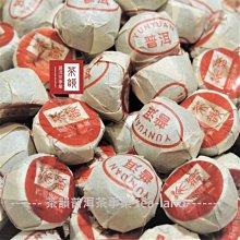【茶韻】2006年 韻遠小熟沱 迷你沱系列 農殘檢驗合格 每個約5g 完整茶葉非碎葉 上班方便首選 半斤裝
