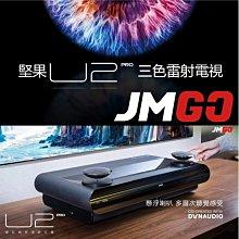 名展影音JMGO堅果U2 PRO三色雷射電視/超短焦4K投影機新世代智慧家庭影院加送100吋菲涅爾抗光軟幕