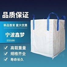 IMPA232186 232187吊貨袋 起重用貨物袋 太空包 噸袋 集裝袋 方形