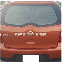 玩花樣~中組(6cm高)新手駕駛 保持距離,汽車貼紙,防水貼紙。鏤空貼紙,警告標語。