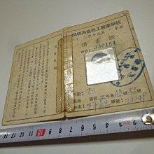 238--開明商工職業學校(摺痕清晰--免運費)借書證63年(非常罕見~只有這一張)收藏用