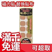 ❤現貨❤日本易利氣 磁力貼 替換貼布 60枚入 永久磁石 易力氣替換用貼布 孝親好禮 另有收納盒❤JP