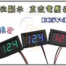 C928 高精密 數位顯示 直流電壓表 DC5V-30V DC直流電壓錶 數位 30V 數位電壓表 LED顯示