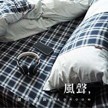 -麗塔寢飾- 純棉色織布 【風聲】雙人床包薄被套枕套四件組