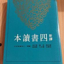 ☆kinki小舖☆~新譯四書讀本 出版社:三民 -自有書