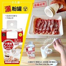現貨【499免運】日本製 小久保  KOKUBO 搖搖灑粉杯 灑粉罐  撒粉罐