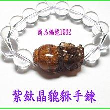 可享95折【紫鈦晶貔貅手鍊】編號1932  貔貅專賣 金鎂藝品店