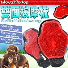 【🐱🐶培菓寵物48H出貨🐰🐹】Lovabledog》犬用spa兩面洗澡按摩梳手套 特價65元