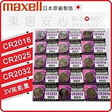 【Dr.GOGO】日本製Maxell CR2032 CR2025 CR2016 寶可夢手環 3V鋰電池低內阻(東居安心)