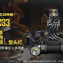 【LED Lifeway】NiteCore HC33 (附動力電池+散光濾鏡)1800流明磁吸L型頭燈(1*18650)