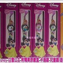 Disney 公主系列 白雪公主 美人魚 灰姑娘附精美原廠盒 卡通錶.迪士尼.正版
