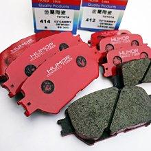 日本HUMOR金屬陶瓷競技版來令片[F50、STI、EVO、F40、CP5200、CP9200、CP3894]