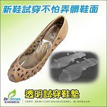 透明試穿鞋墊 鞋底保護膜 透明鞋墊 鞋底髒防污防刮 鞋業鞋店專用╭*鞋博士嚴選鞋材*╯