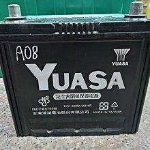 湯淺 55D23L SMF 18年9月安裝( 75D23L 60D23L 70D23L) 汽車電瓶 壞交換900元