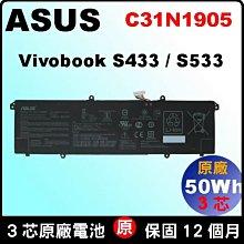 Asus 原廠電池 C31N1905 華碩 vivobook X421F X421FL S433 S533 充電器