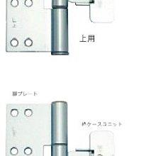 【喬園】日本進口鉸鏈、微調式鉸鏈、室內門片用鉸鏈