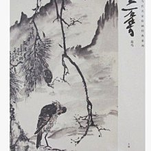 77【國畫】中國當代名家繪畫經典系列:王石染·花鳥