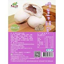 ◎亨源生機◎ 噴香芋頭包(需冷凍) 早餐 點心 饅頭 營養 天然 全素可用