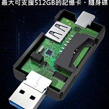 OTG多功能讀卡器【現貨附發票】安卓micro Type-C USB TF卡 SD卡 手機 電腦 多用途讀卡器 多合一