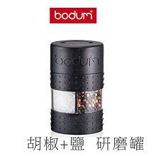 丹麥 bodum 胡椒罐+鹽罐 研磨罐 胡椒罐 鹽罐 香料罐 二合一研磨罐 11368-01-3