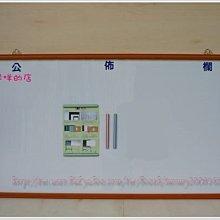 ☆羊咩咩的店☆『 90X150公分木框磁性白板 』特賣中→另贈送配件組(品質好!各尺寸都有唷)