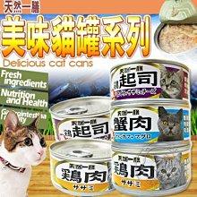 【🐱🐶培菓寵物48H出貨🐰🐹】台灣生產天然一膳》貓用美味罐頭110g 特價20元自取不打折