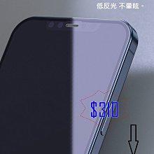 Baseus iphone12 mini/pro/promax抗藍光保護貼 (兩片裝)防摔防爆曲面滿版玻璃貼-阿晢3c
