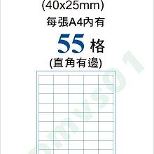 好印-倉管檔案條碼出貨-電腦列印自黏標籤白色紙55格有邊TS055/5*11-4x2.5公分每包100張A4自粘貼紙標示