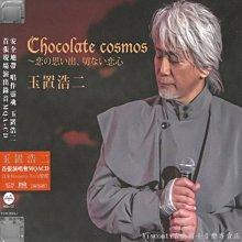 ©【KCM PRODUCTIONS】玉置浩二:CHOCOLATE COSMOS巧克力宇宙演唱會MQACD