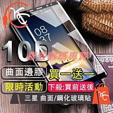 三星Note10+ S10+ Note8 Note9 S7 edge S8 S9 S9+ S8+曲面滿版 保護貼 玻璃貼