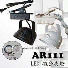 摩燈概念坊 AR111 LED 9珠 12W LED碗公夾燈 商空燈具 居家 夜市 設計必備燈款