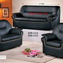 709-1  709型沙發單人椅(台北縣市包送到府免運費)【蘆洲家具-5】