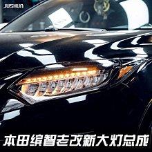 本田繽智大燈總成15-18款改裝光導日行燈流光轉向led光源老改新款