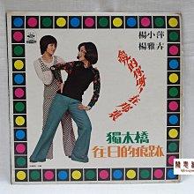 【聞思雅築】【黑膠唱片LP】【00063】楊小萍、楊雅卉---獨木橋、愛的你呀!在哪裡、往日的痕跡