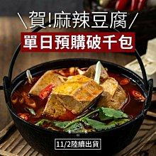現貨 和秋 麻辣豆腐 450g 湯底包 1包賣場 (超取最多9包唷)