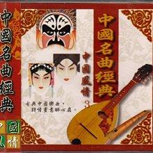 中國名曲經典  / 中國風情3. CD