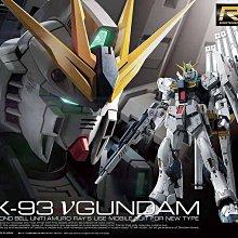 萬代 正版 RG 1/144 RX-93 ν Nu Gundam 鋼彈 牛鋼 組合 組裝 模型