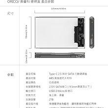 ORICO USB3.0 2.5吋 外接硬碟盒 支援 PS4 SSD SATA1 SATA2 SATA3 HDD 透明白