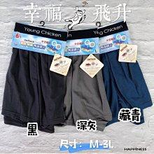 台灣製MIT 公雞牌中空紗舒適平口褲 四角褲