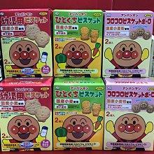 兒童餅乾|日本不二家兒童餅乾---麵包超人牛乳餅乾 / 麵包超人蔬果餅乾 / 麵包超人蛋酥餅,日本製!