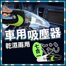 無線手持吸塵器 車用吸塵器 汽車吸塵器 吸塵器 家用吸塵器 迷你吸塵器 汽車吸塵器