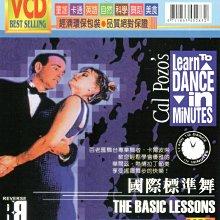 【教學影音】VCD光碟 國際標準舞(進階篇)+(進階篇)/舞蹈教材(二手)